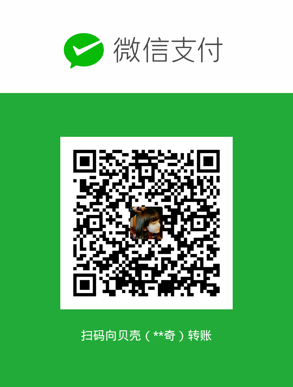 Wenqi WeChat Pay